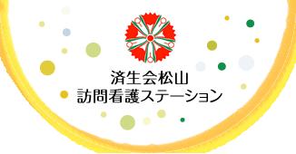 済生会松山 訪問看護ステーション